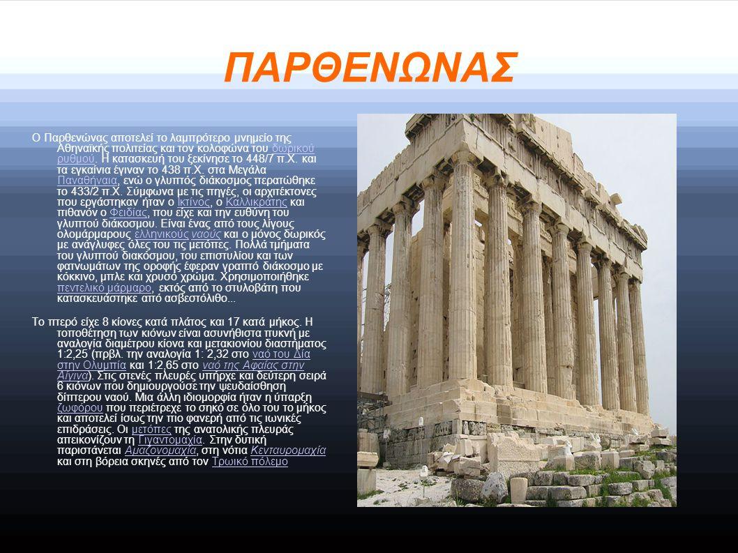 ΠΑΡΘΕΝΩΝΑΣ Ο Παρθενώνας αποτελεί το λαμπρότερο μνημείο της Αθηναϊκής πολιτείας και τον κολοφώνα του δωρικού ρυθμού. Η κατασκευή του ξεκίνησε το 448/7