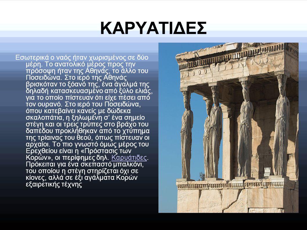 ΚΑΡΥΑΤΙΔΕΣ Εσωτερικά ο ναός ήταν χωρισμένος σε δύο μέρη. Το ανατολικό μέρος προς την πρόσοψη ήταν της Αθηνάς, το άλλο του Ποσειδώνα. Στο ιερό της Αθην