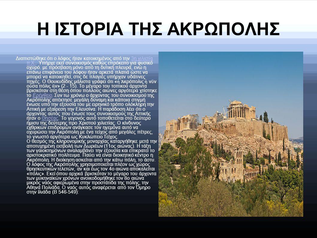 Η ΙΣΤΟΡΙΑ ΤΗΣ ΑΚΡΩΠΟΛΗΣ Διαπιστώθηκε ότι ο λόφος ήταν κατοικημένος από την 3η χιλιετία π.Χ.. Υπήρχε εκεί συνοικισμός καθώς επρόκειτο για φυσικό οχυρό.