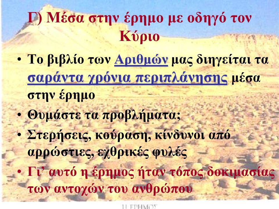 Ο μεγαλύτερος κίνδυνος Η έλλειψη εμπιστοσύνης στο Θεό 1η φορά1η φορά Όταν ο Μωυσής (ξανα)ανέβηκε στο Σινά να παραλάβει το Δεκάλογο οι Ισραηλίτες έφτιαξαν ένα χρυσό άγαλμα μοσχαριού και του πρόσφεραν θυσίες