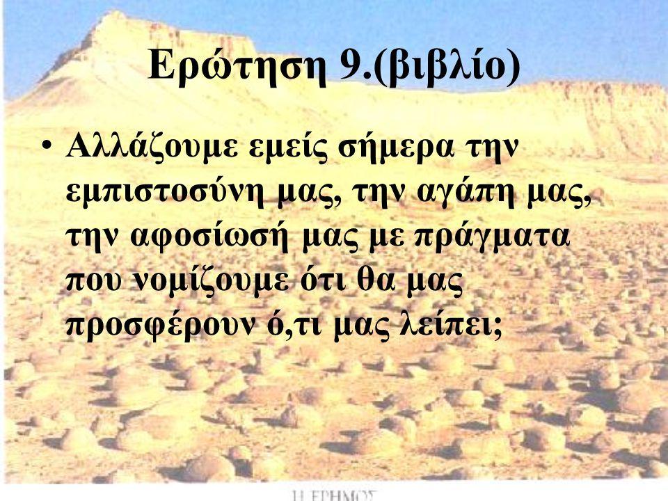 δίλημμα Ερώτηση 7 (βιβλίο) δίλημμα των Ιουδαίων Θα εμπιστευτούν το Θεό και τη Διαθήκη μαζί του ή Να δειλιάσουν και να ξεχάσουν;