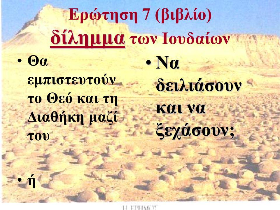 Οι δυσκολίες της ζωής μας ωριμάζουν Έτσι και οι δυσκολίες της ερήμου όλα αυτά τα χρόνια θα ωριμάσουν και τους Ιουδαίους.
