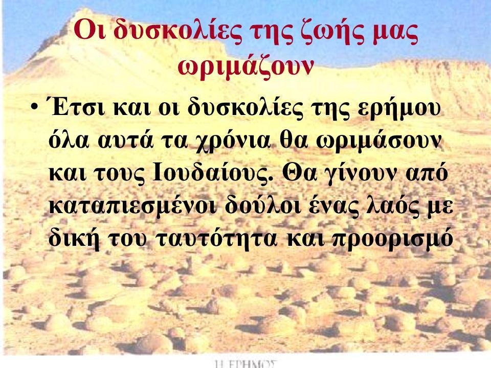 Οι Ιουδαίοι θα θυμούνται για πάντα αυτή την πορεία στην έρημο, τις δυσκολίες αλλά και του φροντίδα του Θεού γι΄αυτούς Με δυο γιορτές: 1.