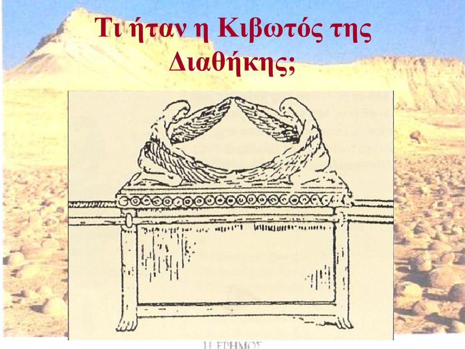 Ένα ξύλινο επιχρυσωμένο κιβώτιο που μέσα του φυλασσόταν οι πλάκες των Δέκα Εντολών