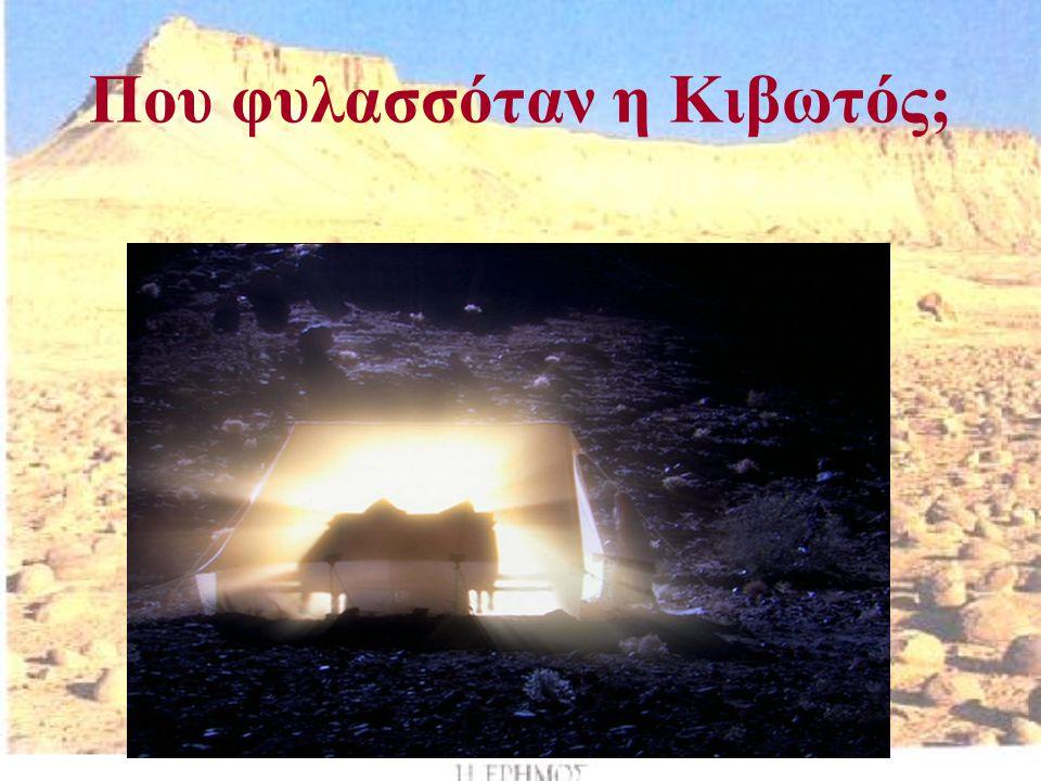 Η Σκηνή του Μαρτυρίου (φανέρωνε την παρουσία του Θεού ανάμεσα στο λαό)