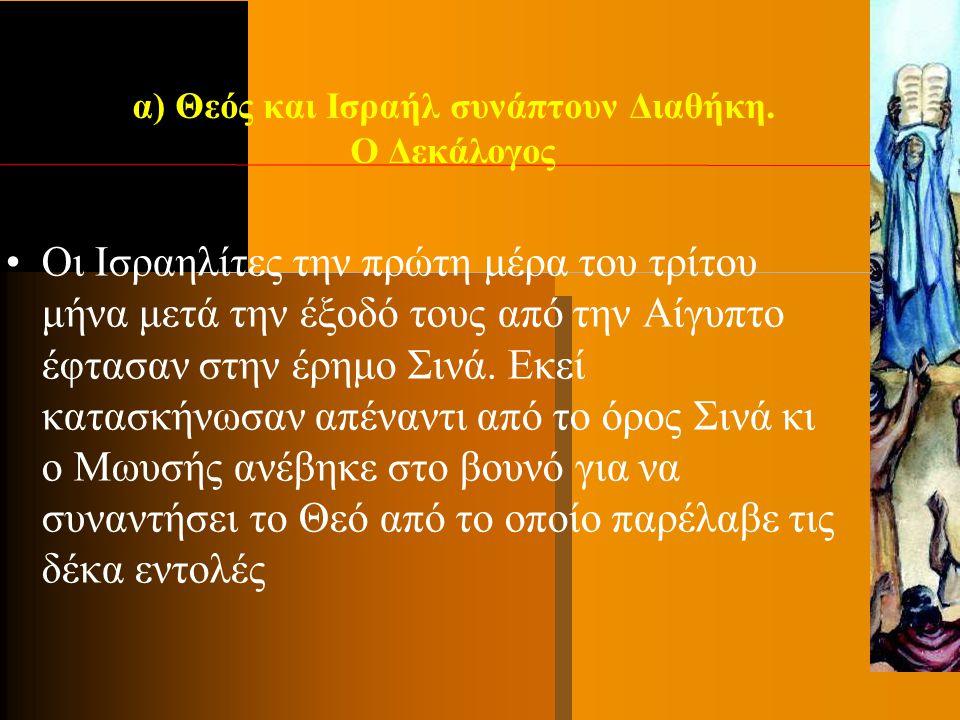α) Θεός και Ισραήλ συνάπτουν Διαθήκη. Ο Δεκάλογος Οι Ισραηλίτες την πρώτη μέρα του τρίτου μήνα μετά την έξοδό τους από την Αίγυπτο έφτασαν στην έρημο