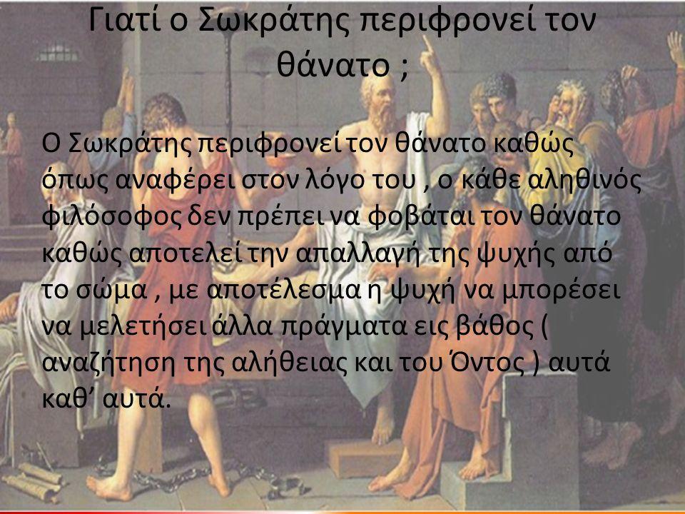 Γιατί ο Σωκράτης περιφρονεί τον θάνατο ; Ο Σωκράτης περιφρονεί τον θάνατο καθώς όπως αναφέρει στον λόγο του, ο κάθε αληθινός φιλόσοφος δεν πρέπει να φ