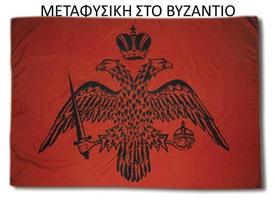 Ποια είναι η στάση των βυζαντινών έναντι της φιλοσοφίας και ποιο το σχήμα της πλήρωσης του λόγου από τη πίστη; Στο Βυζάντιο επικρατεί ο εκλεκτισμός, δηλαδή η διαλεκτική σχέση της φιλοσοφίας με τη θεολογία.