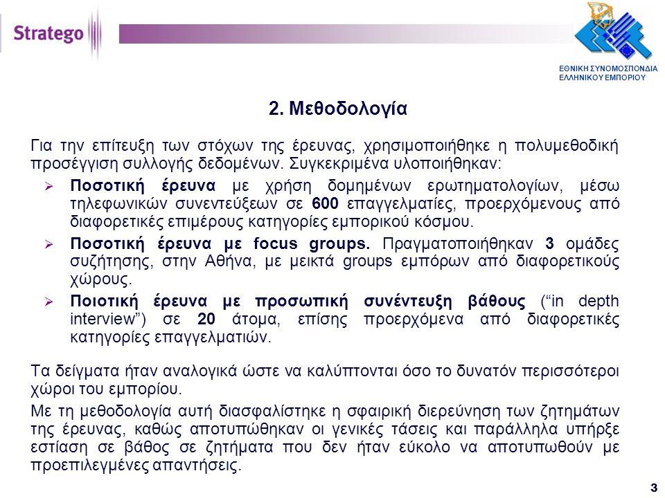 Ευρωπαϊκή Ένωση Ευρωπαϊκό Κοινωνικό Ταμείο ΕΡΓΟ «Προβολή του έργου και των δράσεων της Ε.Σ.Ε.Ε.» Με τη συγχρηματοδότηση της Ελλάδας και της Ευρωπαϊκής Ένωσης Κεντρικά Συμπεράσματα