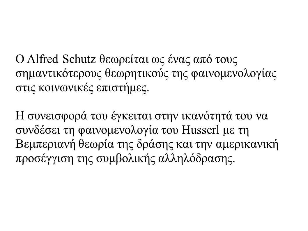 O Alfred Schutz θεωρείται ως ένας από τους σημαντικότερους θεωρητικούς της φαινομενολογίας στις κοινωνικές επιστήμες. Η συνεισφορά του έγκειται στην ι