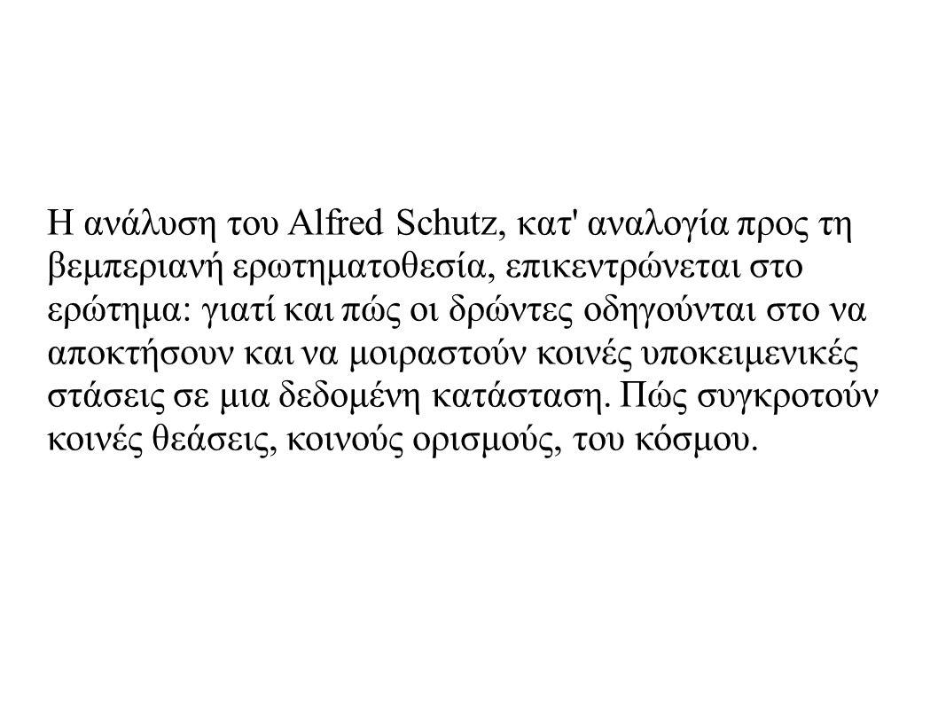 Η ανάλυση του Alfred Schutz, κατ αναλογία προς τη βεμπεριανή ερωτηματοθεσία, επικεντρώνεται στο ερώτημα: γιατί και πώς οι δρώντες οδηγούνται στο να αποκτήσουν και να μοιραστούν κοινές υποκειμενικές στάσεις σε μια δεδομένη κατάσταση.