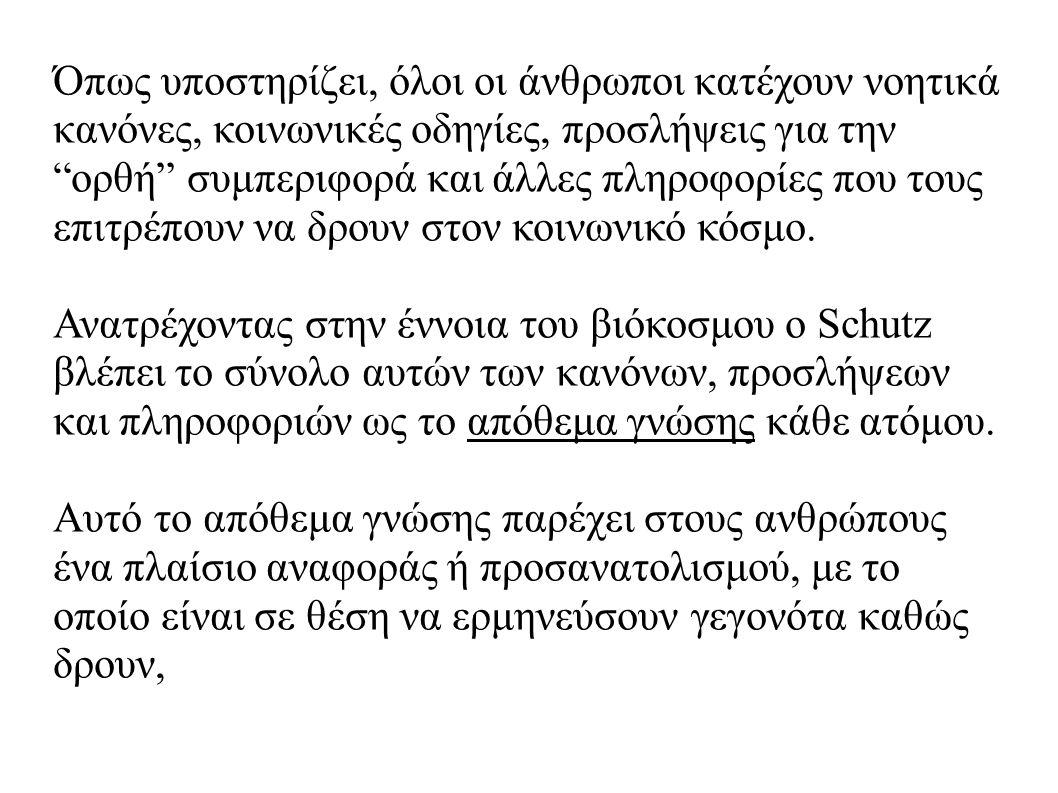 Για τον Alfred Schutz: 1.Η πραγματικότητα των ανθρώπων είναι το απόθεμα γνώσης τους.