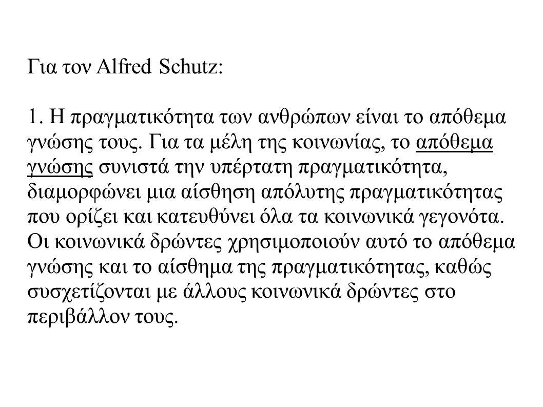Για τον Alfred Schutz: 1. Η πραγματικότητα των ανθρώπων είναι το απόθεμα γνώσης τους. Για τα μέλη της κοινωνίας, το απόθεμα γνώσης συνιστά την υπέρτατ