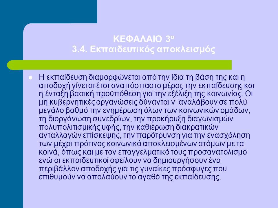 ΚΕΦΑΛΑΙΟ 3 ο 3.4. Εκπαιδευτικός αποκλεισμός Η εκπαίδευση διαμορφώνεται από την ίδια τη βάση της και η αποδοχή γίνεται έτσι αναπόσπαστο μέρος την εκπαί