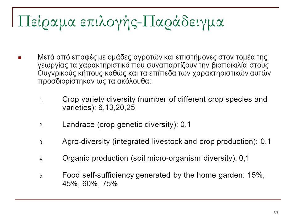 33 Πείραμα επιλογής-Παράδειγμα Μετά από επαφές με ομάδες αγροτών και επιστήμονες στον τομέα της γεωργίας τα χαρακτηριστικά που συναπαρτίζουν την βιοποικιλία στους Ουγγρικούς κήπους καθώς και τα επίπεδα των χαρακτηριστικών αυτών προσδιορίστηκαν ως τα ακόλουθα: 1.