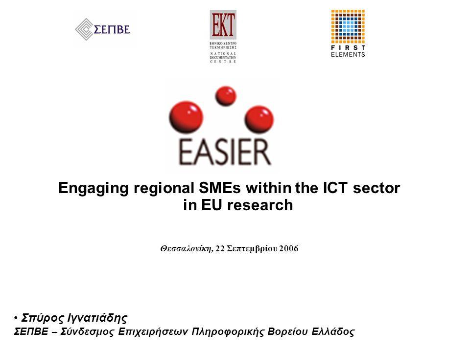 Engaging regional SMEs within the ICT sector in EU research Θεσσαλονίκη, 22 Σεπτεμβρίου 2006 Σπύρος Ιγνατιάδης ΣΕΠΒΕ – Σύνδεσμος Επιχειρήσεων Πληροφορικής Βορείου Ελλάδος