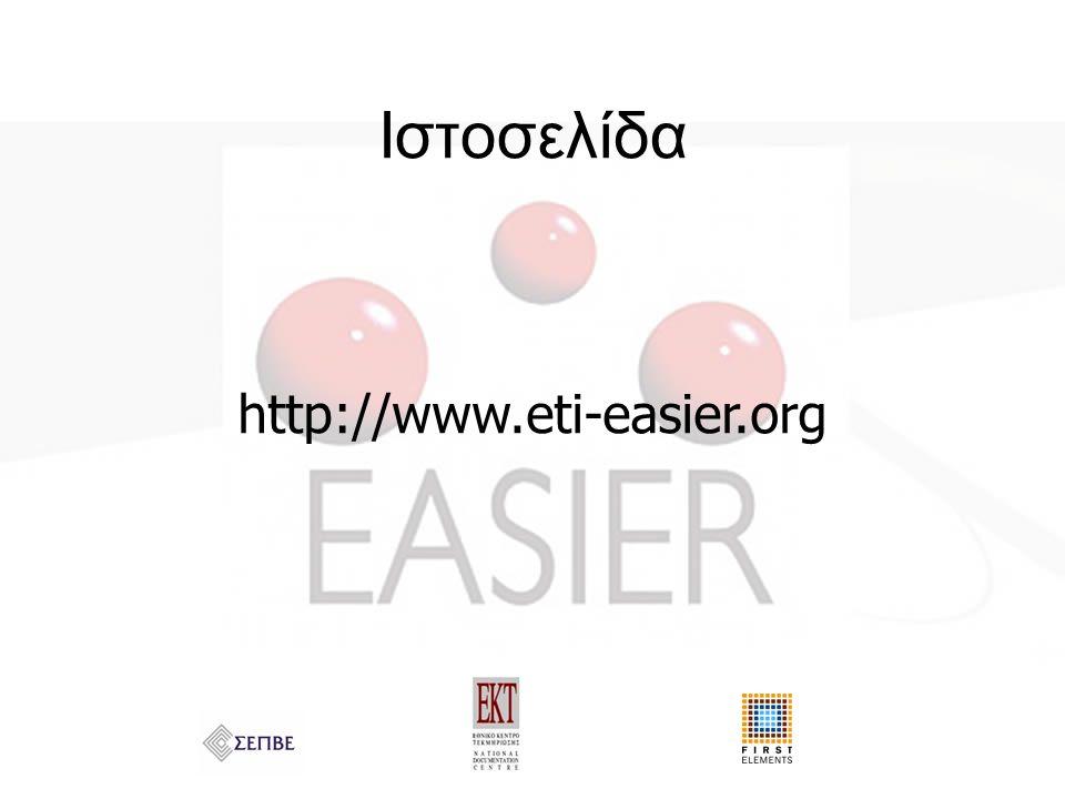Ιστοσελίδα http://www.eti-easier.org