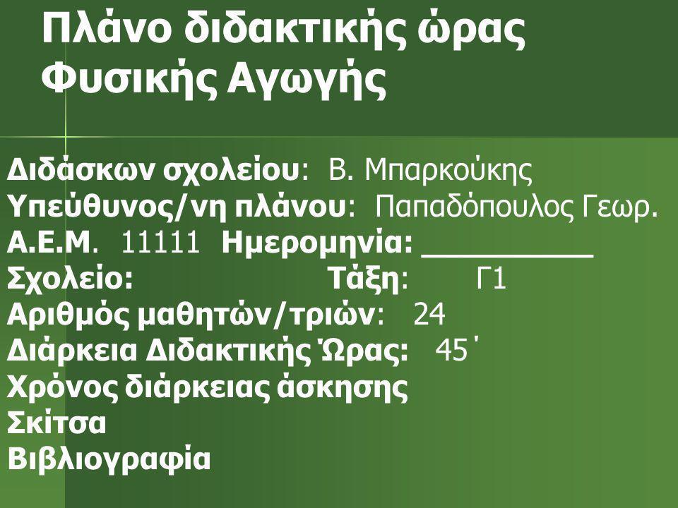 Πλάνο διδακτικής ώρας Φυσικής Αγωγής Διδάσκων σχολείου: Β.