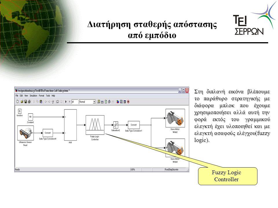 Διατήρηση σταθερής απόστασης από εμπόδιο Στη διπλανή εικόνα βλέπουμε το παράθυρο στρατηγικής με διάφορα μπλοκ που έχουμε χρησιμοποιήσει αλλά αυτή την