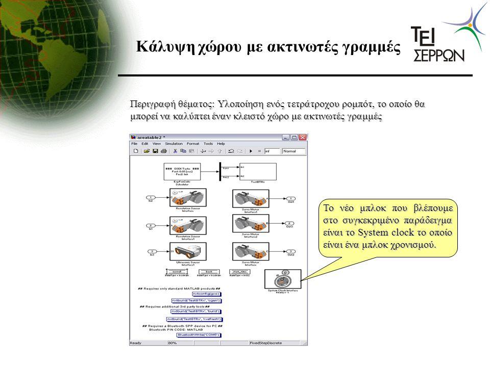 Κάλυψη χώρου με ακτινωτές γραμμές Περιγραφή θέματος: Υλοποίηση ενός τετράτροχου ρομπότ, το οποίο θα μπορεί να καλύπτει έναν κλειστό χώρο με ακτινωτές