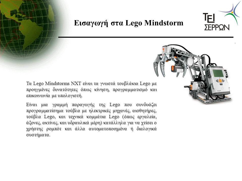 Εισαγωγή στα Lego Mindstorm Τα Lego Mindstorms NXT είναι τα γνωστά τουβλάκια Lego με προηγμένες δυνατότητες όπως κίνηση, προγραμματισμό και επικοινωνί