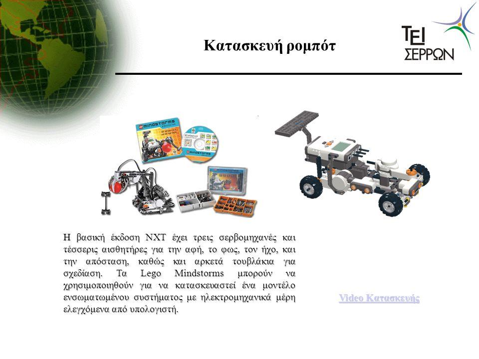 Κάλυψη χώρου με ακτινωτές γραμμές Έλεγχος πορείας αυτοκινήτου Υποσύστημα επιστροφής ρομπότ στην αρχική θέση