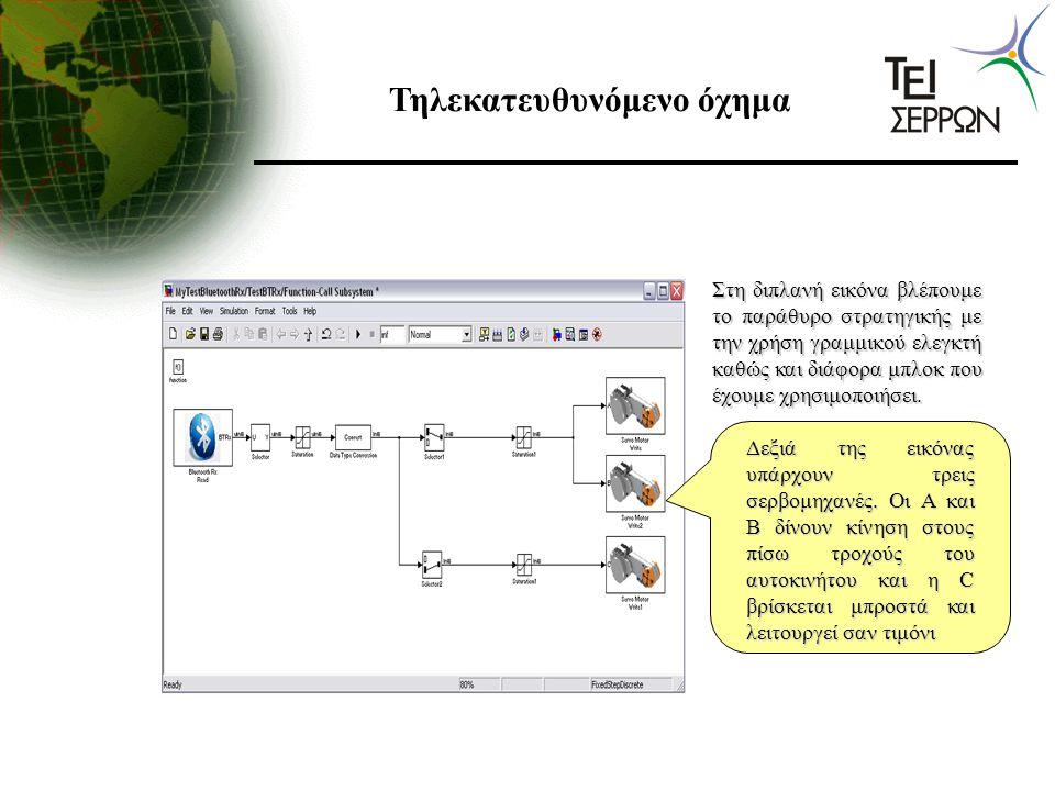 Διατήρηση σταθερής απόστασης από εμπόδιο Περιγραφή θέματος: Υλοποίηση ενός τετράτροχου ρομπότ, που θα μπορεί να διατηρεί σταθερή απόσταση από ένα εμπόδιο.