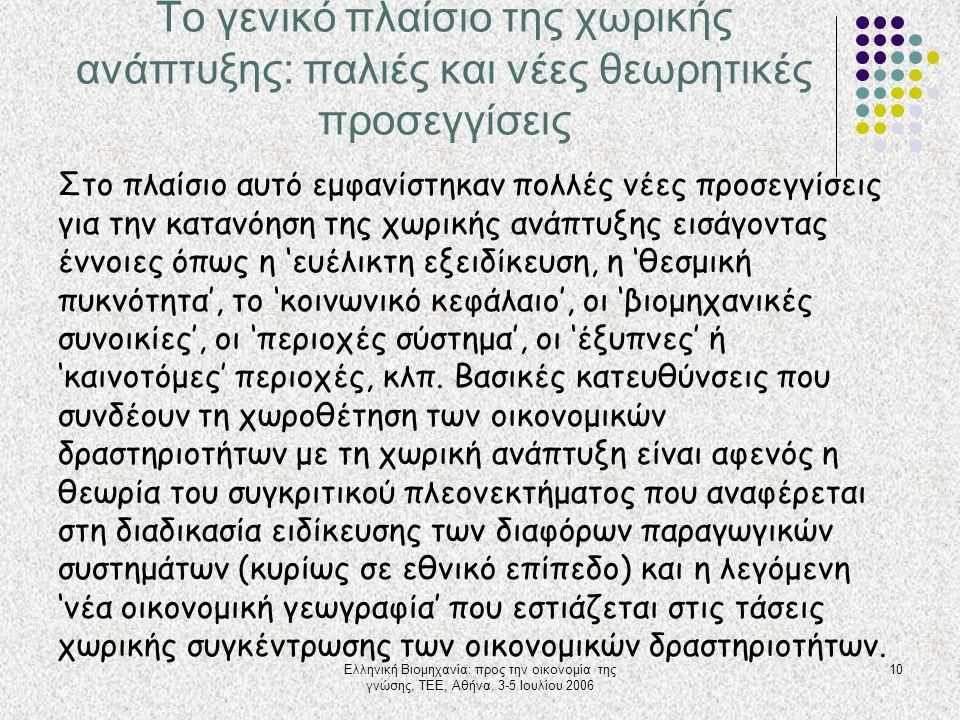 Ελληνική Βιομηχανία: προς την οικονομία της γνώσης, ΤΕΕ, Αθήνα, 3-5 Ιουλίου 2006 10 Το γενικό πλαίσιο της χωρικής ανάπτυξης: παλιές και νέες θεωρητικέ