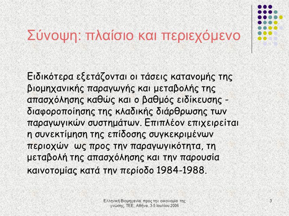 Ελληνική Βιομηχανία: προς την οικονομία της γνώσης, ΤΕΕ, Αθήνα, 3-5 Ιουλίου 2006 3 Σύνοψη: πλαίσιο και περιεχόμενο Ειδικότερα εξετάζονται οι τάσεις κα
