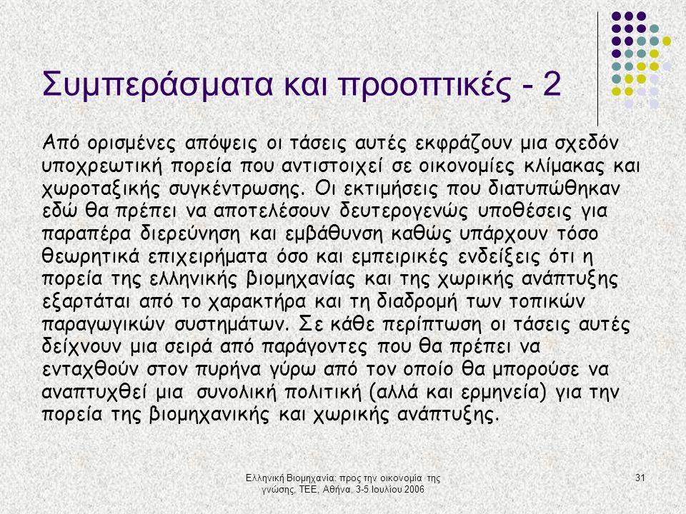 Ελληνική Βιομηχανία: προς την οικονομία της γνώσης, ΤΕΕ, Αθήνα, 3-5 Ιουλίου 2006 31 Συμπεράσματα και προοπτικές - 2 Από ορισμένες απόψεις οι τάσεις αυ