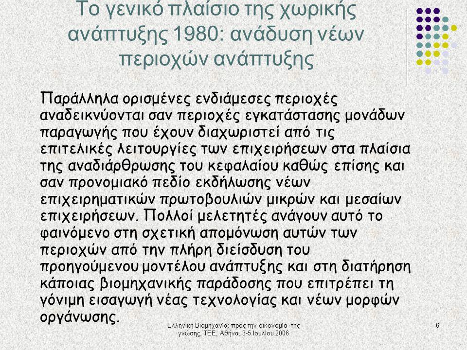 Ελληνική Βιομηχανία: προς την οικονομία της γνώσης, ΤΕΕ, Αθήνα, 3-5 Ιουλίου 2006 6 Το γενικό πλαίσιο της χωρικής ανάπτυξης 1980: ανάδυση νέων περιοχών