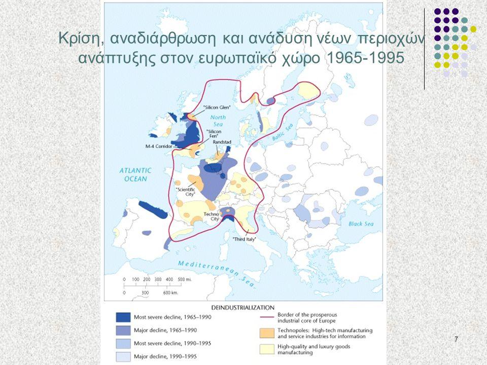 Ελληνική Βιομηχανία: προς την οικονομία της γνώσης, ΤΕΕ, Αθήνα, 3-5 Ιουλίου 2006 7 Κρίση, αναδιάρθρωση και ανάδυση νέων περιοχών ανάπτυξης στον ευρωπα