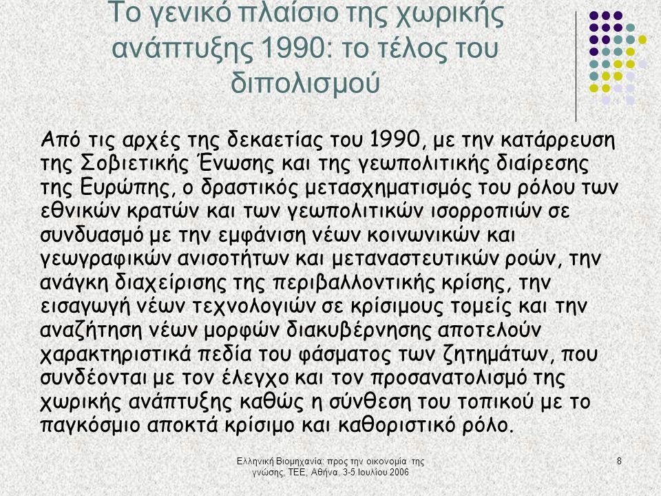 Ελληνική Βιομηχανία: προς την οικονομία της γνώσης, ΤΕΕ, Αθήνα, 3-5 Ιουλίου 2006 8 Το γενικό πλαίσιο της χωρικής ανάπτυξης 1990: το τέλος του διπολισμ