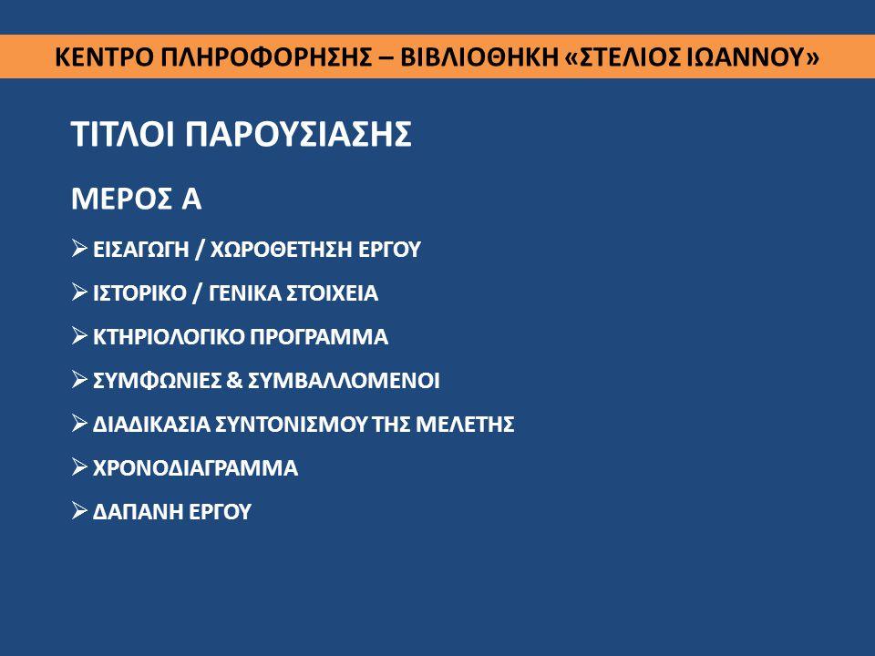 ΤΙΤΛΟΙ ΠΑΡΟΥΣΙΑΣΗΣ ΜΕΡΟΣ Α  ΕΙΣΑΓΩΓΗ / ΧΩΡΟΘΕΤΗΣΗ ΕΡΓΟΥ  ΙΣΤΟΡΙΚΟ / ΓΕΝΙΚΑ ΣΤΟΙΧΕΙΑ  ΚΤΗΡΙΟΛΟΓΙΚΟ ΠΡΟΓΡΑΜΜΑ  ΣΥΜΦΩΝΙΕΣ & ΣΥΜΒΑΛΛΟΜΕΝΟΙ  ΔΙΑΔΙΚΑΣΙ