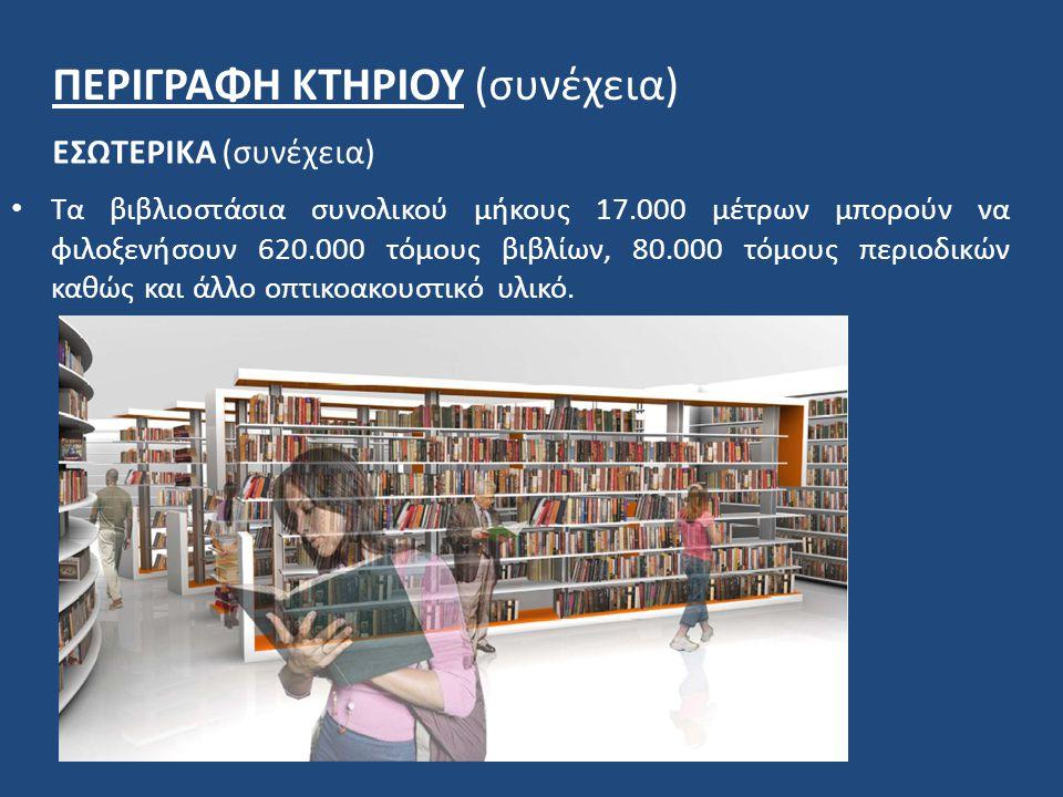 Τα βιβλιοστάσια συνολικού μήκους 17.000 μέτρων μπορούν να φιλοξενήσουν 620.000 τόμους βιβλίων, 80.000 τόμους περιοδικών καθώς και άλλο οπτικοακουστικό