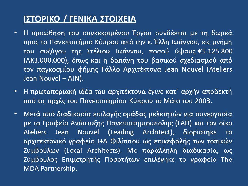 ΙΣΤΟΡΙΚΟ / ΓΕΝΙΚΑ ΣΤΟΙΧΕΙΑ Η προώθηση του συγκεκριμένου Έργου συνδέεται με τη δωρεά προς το Πανεπιστήμιο Κύπρου από την κ. Έλλη Ιωάννου, εις μνήμη του