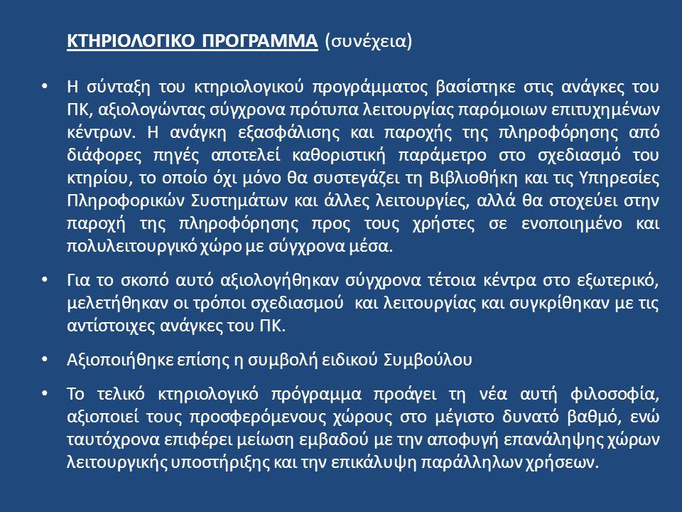 ΣΥΜΦΩΝΙΕΣ & ΣΥΜΒΑΛΛΟΜΕΝΟΙ Για τη διαδικασία προώθησης της μελέτης έχουν συναφθεί οι ακόλουθες συμφωνίες / συμβάσεις: 1.Συμφωνία Δωρεάς, με συμβαλλόμενους Δωρητής & Πανεπιστήμιο Κύπρου 2.Συμφωνία Ανάθεσης Μελέτης, με συμβαλλόμενους Δωρητή & Αρχιτέκτονα Jean Nouvel (Ateliers Jean Nouvel – AJN) 3.Σύμβαση Ανάθεσης Μελέτης, με συμβαλλόμενους Ι+Α Φιλίππου (ομάδα Συμβούλων) & Πανεπιστήμιο Κύπρου 4.