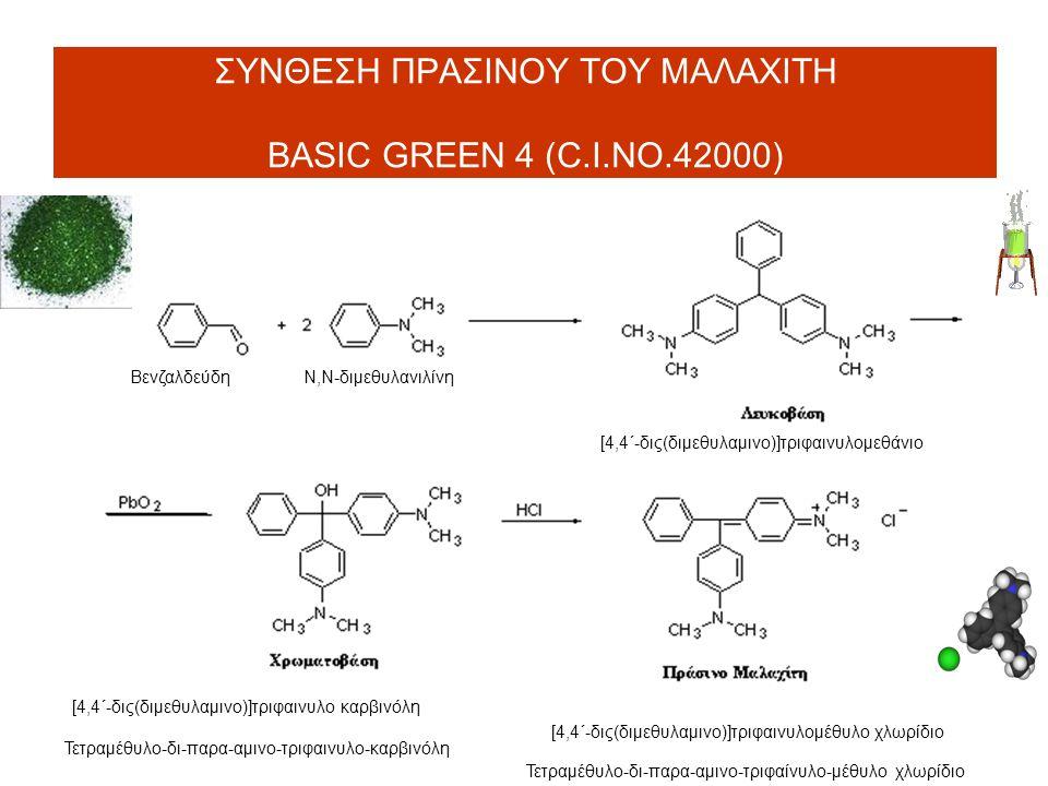 ΣΥΝΘΕΣΗ ΠΡΑΣΙΝΟΥ ΤΟΥ ΜΑΛΑΧΙΤΗ BASIC GREEN 4 (C.I.NO.42000) ΒενζαλδεύδηΝ,Ν-διμεθυλανιλίνη [4,4΄-δις(διμεθυλαμινο)]τριφαινυλομεθάνιο Τετραμέθυλο-δι-παρα-αμινο-τριφαίνυλο-μέθυλο χλωρίδιο Τετραμέθυλο-δι-παρα-αμινο-τριφαινυλο-καρβινόλη [4,4΄-δις(διμεθυλαμινο)]τριφαινυλομέθυλο χλωρίδιο [4,4΄-δις(διμεθυλαμινο)]τριφαινυλο καρβινόλη