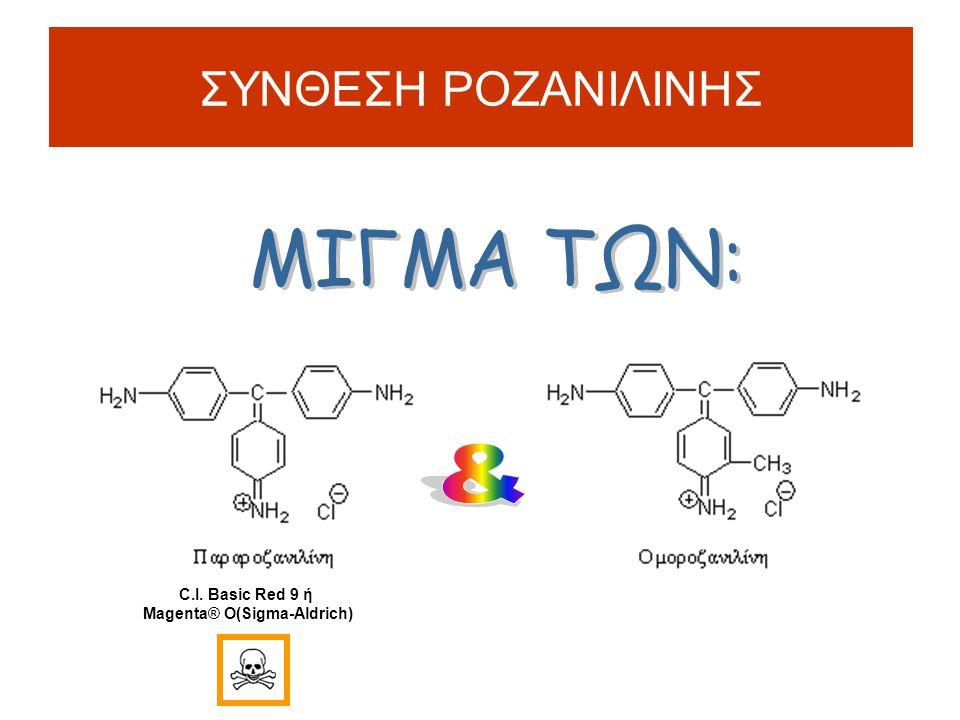 ΣΥΝΘΕΣΗ ΡΟΖΑΝΙΛΙΝΗΣ C.I. Basic Red 9 ή Magenta® O(Sigma-Aldrich)