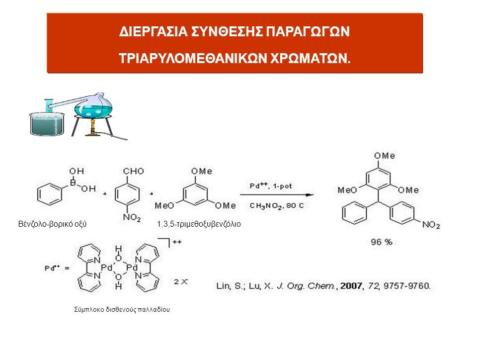 1,3,5-τριμεθοξυβενζόλιο Σύμπλοκο δισθενούς παλλαδίου Βένζολο-βορικό οξύ