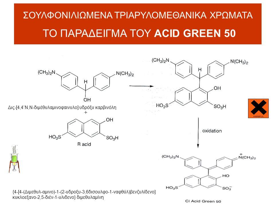 {4-[4-(Διμεθυλ-αμινο)-1-(2-υδροξυ-3,6δισουλφο-1-ναφθύλ)βενζυλίδενο] κυκλοεξανο-2,5-διέν-1-υλιδενο} διμεθυλαμίνη ΣΟΥΛΦΟΝΙΛΙΩΜΕΝΑ ΤΡΙΑΡΥΛΟΜΕΘΑΝΙΚΑ ΧΡΩΜΑΤΑ ΤΟ ΠΑΡΑΔΕΙΓΜΑ ΤΟΥ ACID GREEN 50 Δις-[4,4'Ν,Ν-διμέθυλαμινοφαινυλο] υδρόξυ καρβινόλη