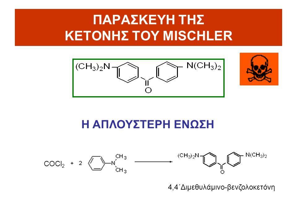 ΠΑΡΑΣΚΕΥΗ ΤΗΣ ΚΕΤΟΝΗΣ ΤΟΥ MISCHLER Η ΑΠΛΟΥΣΤΕΡΗ ΕΝΩΣΗ COCl 2 4,4΄Διμεθυλάμινο-βενζολοκετόνη