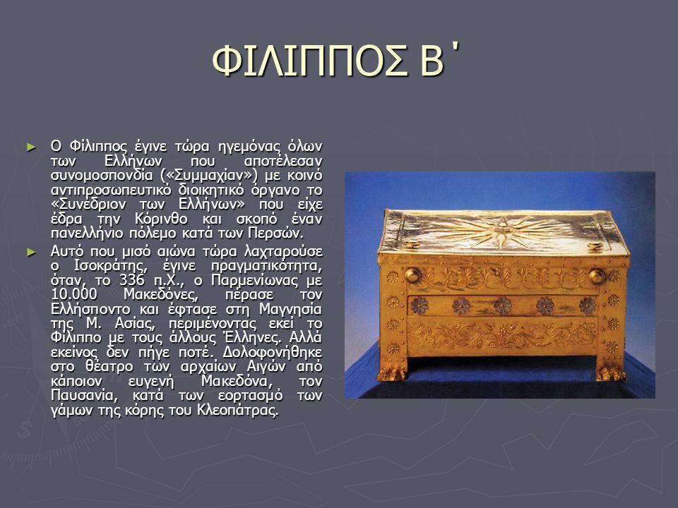 ► Ο Φίλιππος έγινε τώρα ηγεμόνας όλων των Ελλήνων που αποτέλεσαν συνομοσπονδία («Συμμαχίαν») με κοινό αντιπροσωπευτικό διοικητικό όργανο το «Συνέδριον