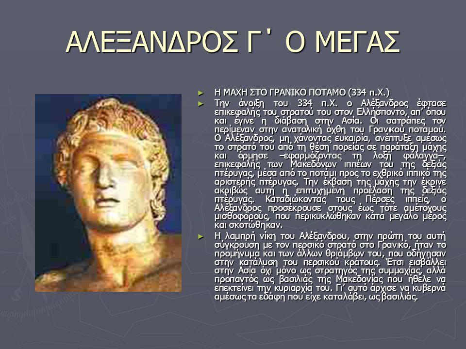 ΑΛΕΞΑΝΔΡΟΣ Γ΄ Ο ΜΕΓΑΣ ► Η ΜΑΧΗ ΣΤΟ ΓΡΑΝΙΚΟ ΠΟΤΑΜΟ (334 π.Χ.) ► Την άνοιξη του 334 π.Χ. ο Αλέξανδρος έφτασε επικεφαλής του στρατού του στον Ελλήσποντο,