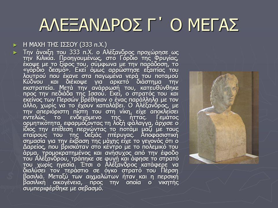 ΑΛΕΞΑΝΔΡΟΣ Γ΄ Ο ΜΕΓΑΣ ► Η ΜΑΧΗ ΤΗΣ ΙΣΣΟΥ (333 π.Χ.) ► Την άνοιξη του 333 π.Χ. ο Αλέξανδρος προχώρησε ως την Κιλικία. Προηγουμένως, στο Γόρδιο της Φρυγ