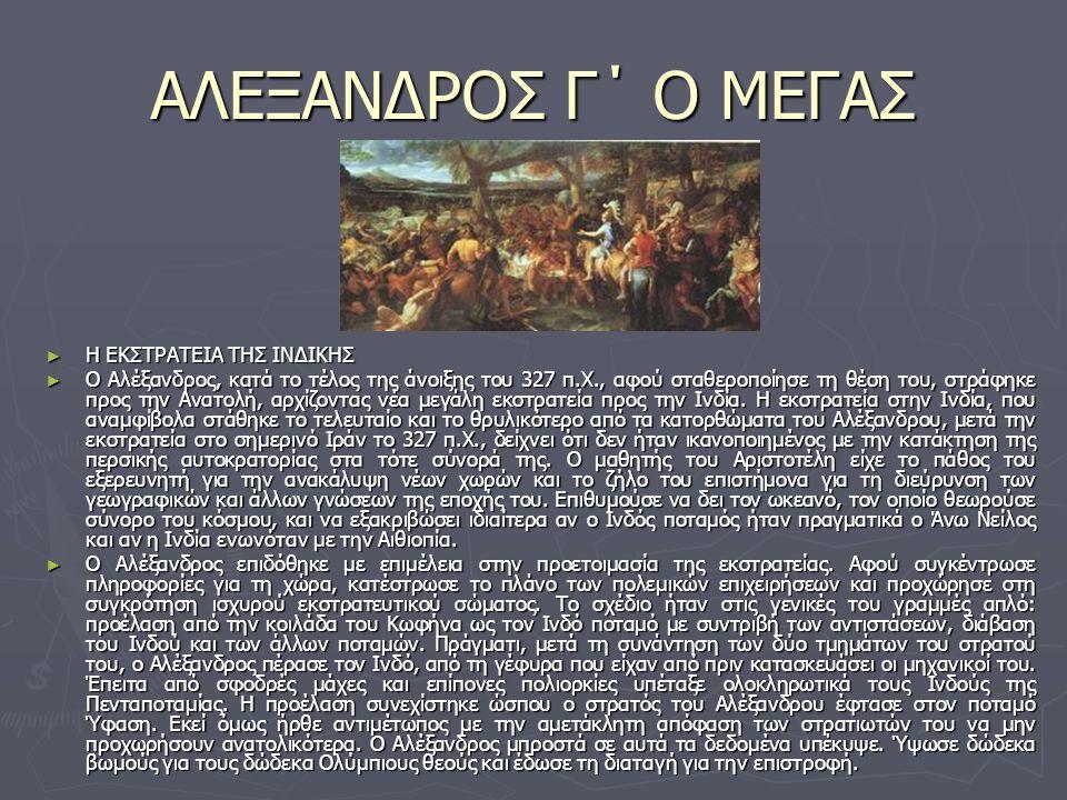 ΑΛΕΞΑΝΔΡΟΣ Γ΄ Ο ΜΕΓΑΣ ► Η ΕΚΣΤΡΑΤΕΙΑ ΤΗΣ ΙΝΔΙΚΗΣ ► Ο Αλέξανδρος, κατά το τέλος της άνοιξης του 327 π.Χ., αφού σταθεροποίησε τη θέση του, στράφηκε προς