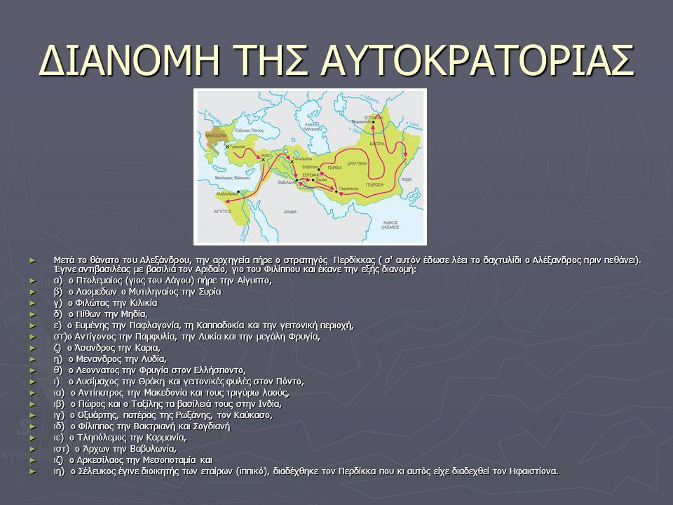 ΔΙΑΝΟΜΗ ΤΗΣ ΑΥΤΟΚΡΑΤΟΡΙΑΣ ► Μετά το θάνατο του Αλεξάνδρου, την αρχηγεία πήρε ο στρατηγός Περδίκκας ( σ' αυτόν έδωσε λέει το δαχτυλίδι ο Αλέξανδρος πρι