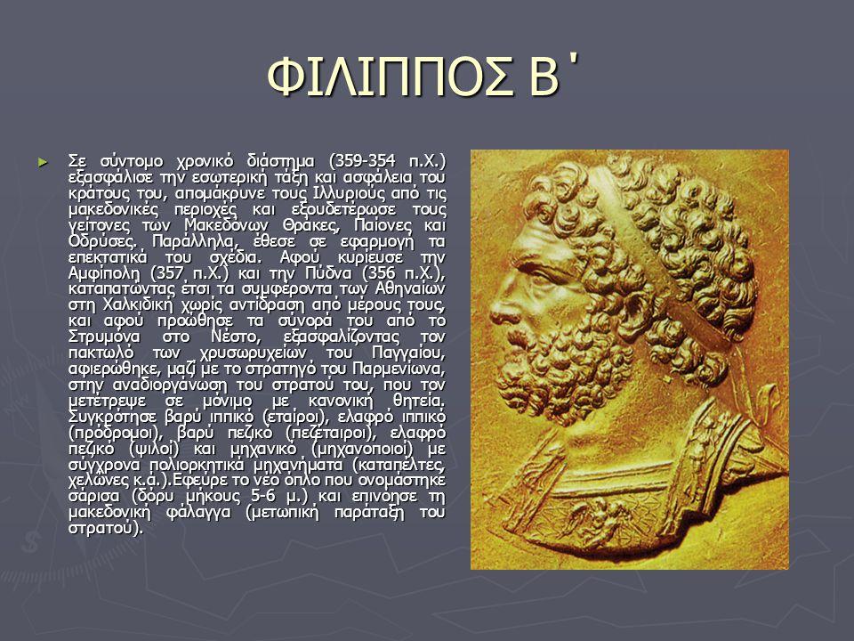 ΦΙΛΙΠΠΟΣ Β΄ ► Σε σύντομο χρονικό διάστημα (359-354 π.Χ.) εξασφάλισε την εσωτερική τάξη και ασφάλεια του κράτους του, απομάκρυνε τους Ιλλυριούς από τις