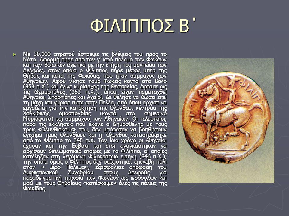 ΦΙΛΙΠΠΟΣ Β΄ ► Με 30.000 στρατού έστρεψε τις βλέψεις του προς το Νότο. Αφορμή πήρε από τον γ' ιερό πόλεμο των Φωκέων και των Βοιωτών σχετικά με την κτή