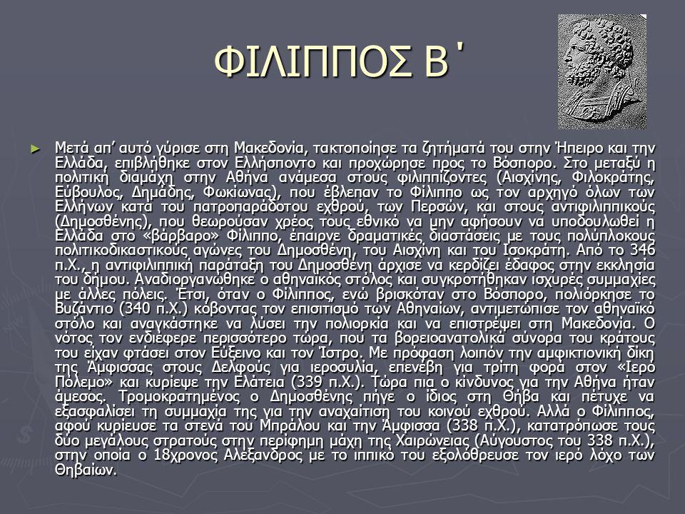ΦΙΛΙΠΠΟΣ Β΄ ► Μετά απ' αυτό γύρισε στη Μακεδονία, τακτοποίησε τα ζητήματά του στην Ήπειρο και την Ελλάδα, επιβλήθηκε στον Ελλήσποντο και προχώρησε προ
